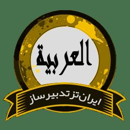 زبان و ادبیات عرب