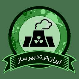 مهندسی هستهای