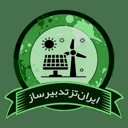 مهندسی انرژیهای تجدیدپذیر