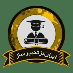 علوم تربیتی و مدیریت آموزشی