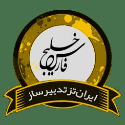 مطالعات خلیج فارس