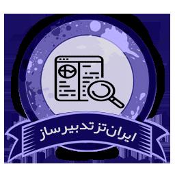 منابع، مآخذ، نحوه استناد و رفرنسهای تحقیق