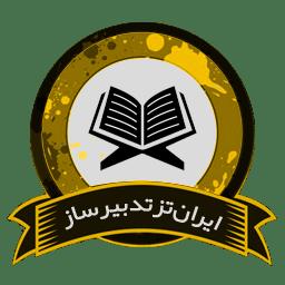 علوم قرآنی و حدیث