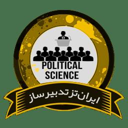 اندیشه سیاسی در اسلام