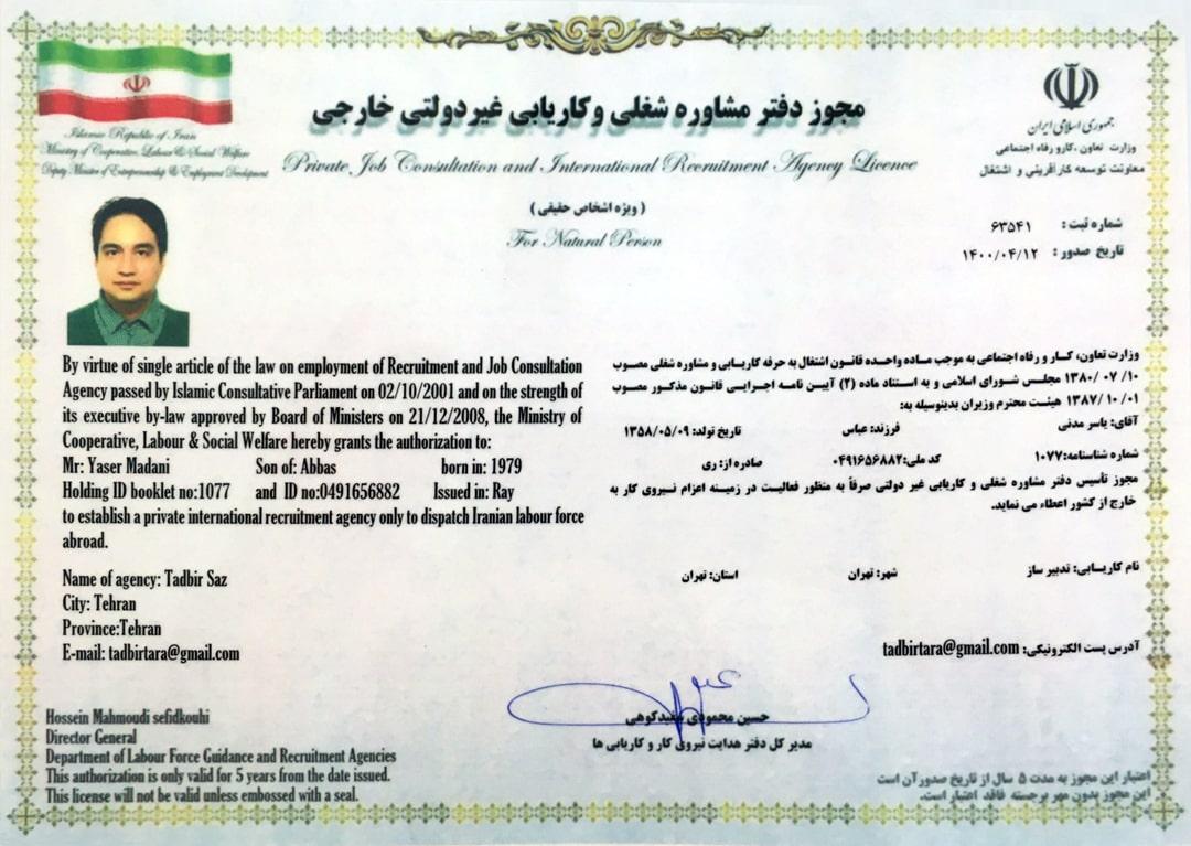 مجوز رسمی کاریابی خارجی تدبیرساز